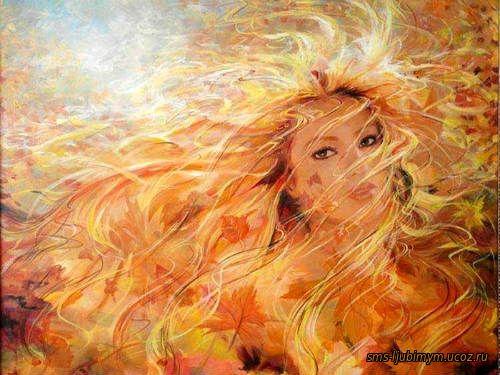 Стихи про осень. В сапожкáх на шпильках незнакомка осень .. автор Т. Лаврова