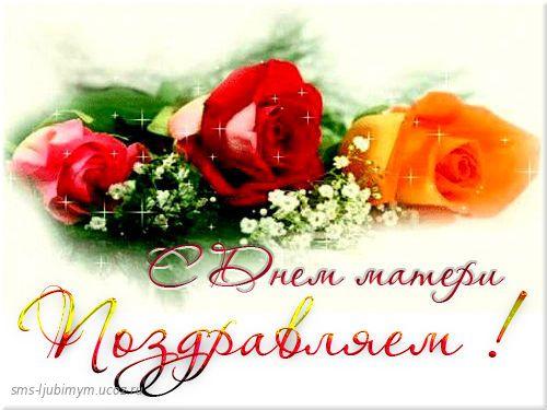 Поздравления маме — День Матери — отмечается в последнее воскресенье ноября