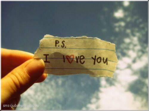 Первая любовь. Любимому парню в разлуке — Помни ...