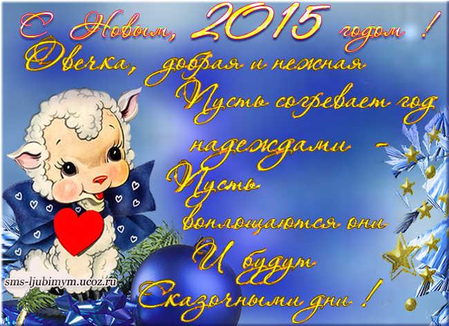 Интересные поздравление с новым годом козы